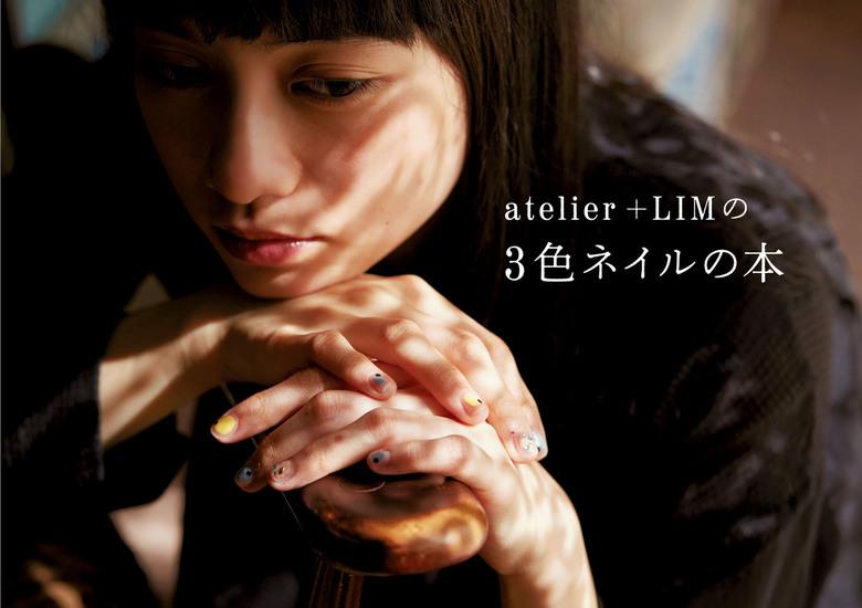 atelier+LIMの3色ネイルの本拡大写真