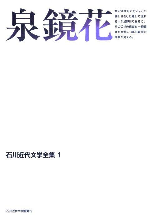 泉鏡花-電子書籍-拡大画像