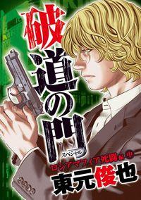 破道の門スペシャル3 ロシアマフィア死闘編(中)