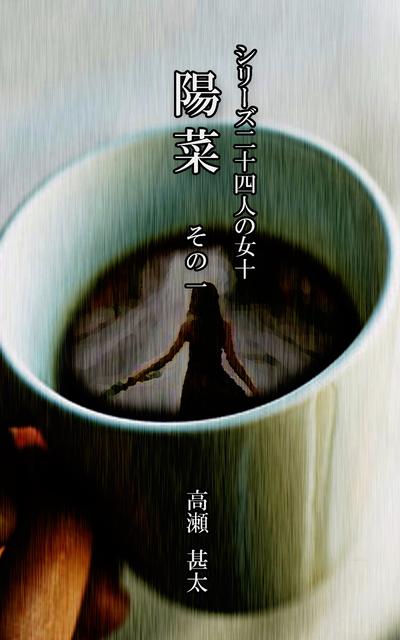 シリーズ二十四人の女 十 陽菜その一-電子書籍