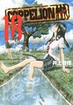 COPPELION 18-電子書籍