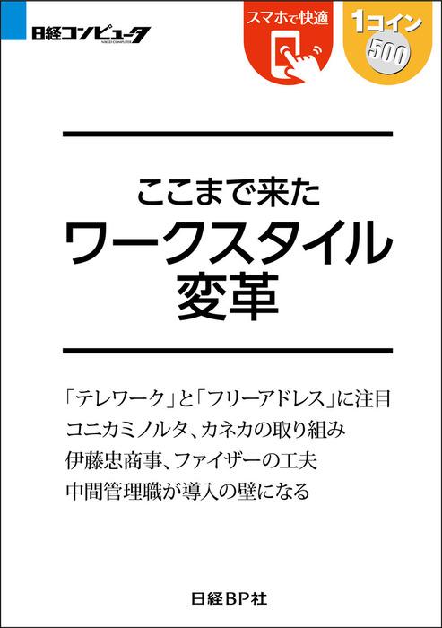 ここまで来た ワークスタイル変革(日経BP Next ICT選書)-電子書籍-拡大画像