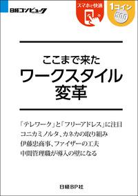 ここまで来た ワークスタイル変革(日経BP Next ICT選書)