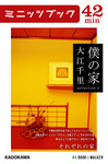 僕の家 sellection 4 それぞれの家-電子書籍