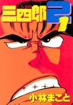 1・2の三四郎2(1)-電子書籍