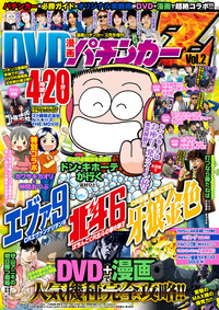 漫画パチンカー 2015年 02月号増刊「DVD漫画パチンカーZ Vol.2」