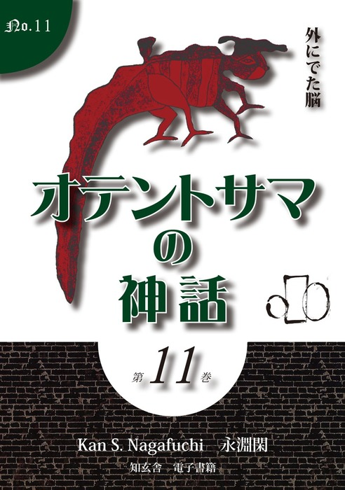 オテントサマの神話 第11巻「外にでた脳」拡大写真