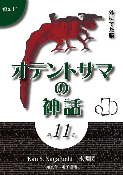 オテントサマの神話 第11巻「外にでた脳」-電子書籍