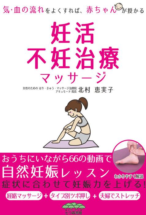 気・血の流れをよくすれば、赤ちゃんが授かる 妊活・不妊治療マッサージ拡大写真