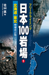 フリークライミング日本100岩場1 北海道・東北 増補改訂版-電子書籍