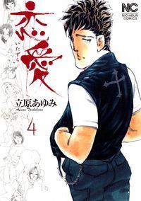 恋愛(いたずら) 4-電子書籍