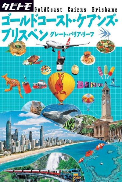 タビトモ ゴールドコースト・ケアンズ・ブリスベン-電子書籍