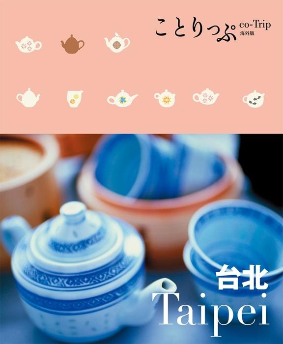 ことりっぷ 海外版 台北-電子書籍-拡大画像