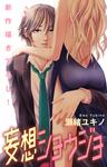 Love Jossie 妄想ショウジョ story08-電子書籍