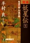 完本 妖星伝(1)鬼道の巻・外道の巻-電子書籍