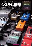 ギタリストとベーシストのためのシステム構築マニュアル-電子書籍