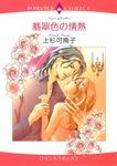 翡翠色の情熱-電子書籍