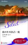炎のキスをもう一度【ハーレクイン・セレクト版】-電子書籍