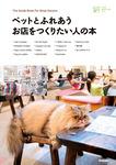 ペットとふれあうお店をつくりたい人の本-電子書籍