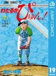 わたるがぴゅん! 19-電子書籍