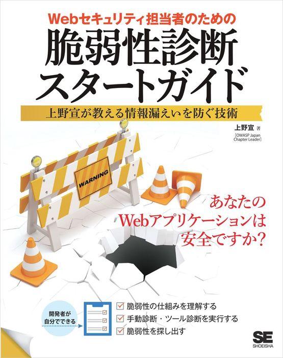 Webセキュリティ担当者のための脆弱性診断スタートガイド 上野宣が教える情報漏えいを防ぐ技術-電子書籍-拡大画像