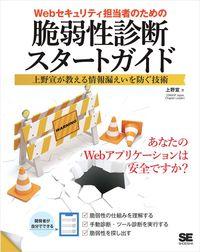 Webセキュリティ担当者のための脆弱性診断スタートガイド 上野宣が教える情報漏えいを防ぐ技術