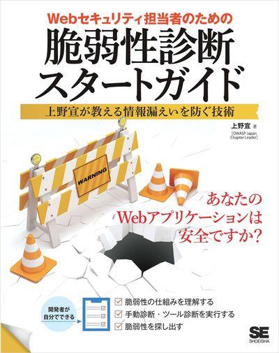 Webセキュリティ担当者のための脆弱性診断スタートガイド 上野宣が教える情報漏えいを防ぐ技術-電子書籍