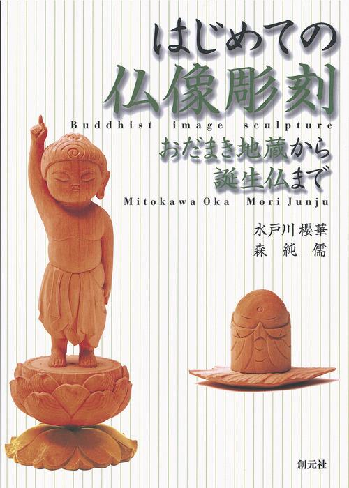 はじめての仏像彫刻 おだまき地蔵から誕生仏まで拡大写真