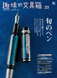 趣味の文具箱 Vol.23