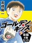 ゴールデンキッズ後編4巻セット-電子書籍