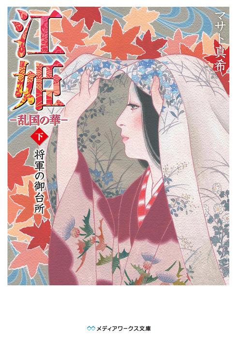 江姫 -乱国の華- 下 将軍の御台所拡大写真