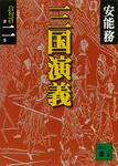 三国演義 第二巻-電子書籍
