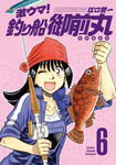 激ウマ!釣り船御前丸 6巻-電子書籍