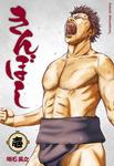 きんぼし 1-電子書籍