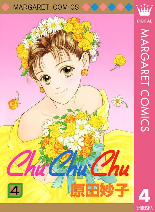 Chu・Chu・Chu 4拡大写真