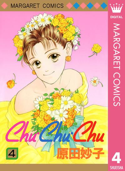 Chu・Chu・Chu 4-電子書籍