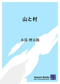 山と村-電子書籍