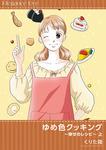 ゆめ色クッキング ~幸せのレシピ~ 上-電子書籍