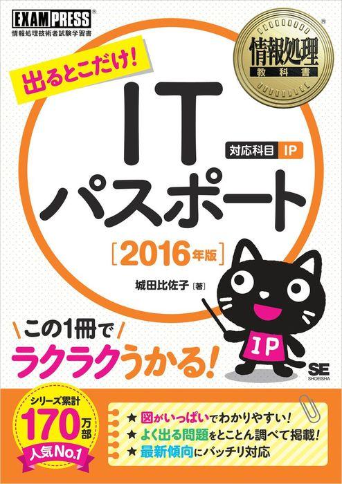 情報処理教科書 出るとこだけ!ITパスポート 2016年版拡大写真