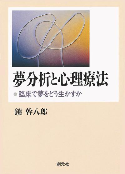 夢分析と心理療法 臨床で夢をどう生かすか-電子書籍