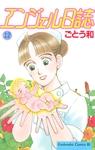 エンジェル日誌(12)-電子書籍