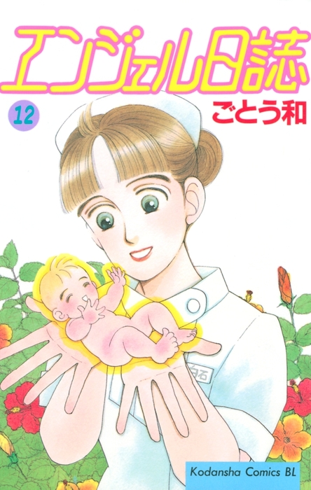 エンジェル日誌(12)拡大写真