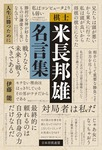 棋士米長邦雄名言集 人生に勝つために-電子書籍