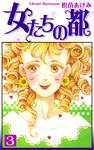 女たちの都(3)-電子書籍