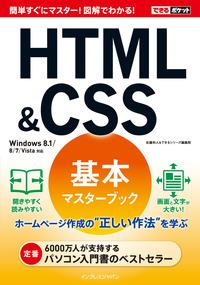 できるポケットHTML&CSS基本マスターブック Windows 8.1/8/7/Vista対応