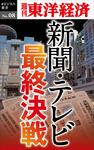 新聞・テレビ最終決戦―週刊東洋経済eビジネス新書No.08-電子書籍