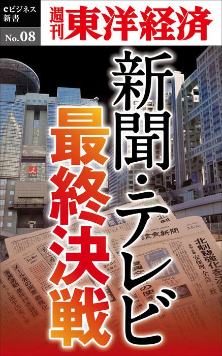 新聞・テレビ最終決戦―週刊東洋経済eビジネス新書No.08-電子書籍-拡大画像