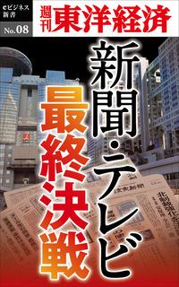 新聞・テレビ最終決戦―週刊東洋経済eビジネス新書No.08