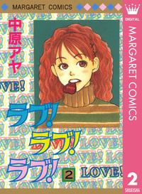 ラブ!ラブ!ラブ! 2-電子書籍