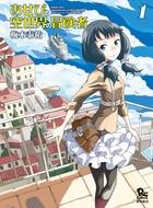 「あせびと空世界の冒険者(RYU COMICS)」シリーズ